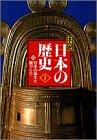 日本の誕生と国づくり (まんが 日本の歴史)
