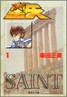 聖闘士星矢 1 (集英社文庫(コミック版))