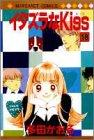 イタズラなKiss (18) (マーガレットコミックス (2616))