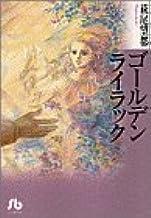 ゴールデンライラック (1) (小学館文庫 はA 6)
