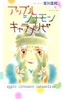 アップル シナモン キャラメリゼ (クイーンズコミックス)の詳細を見る