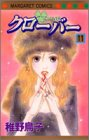 クローバー 11 (マーガレットコミックス)