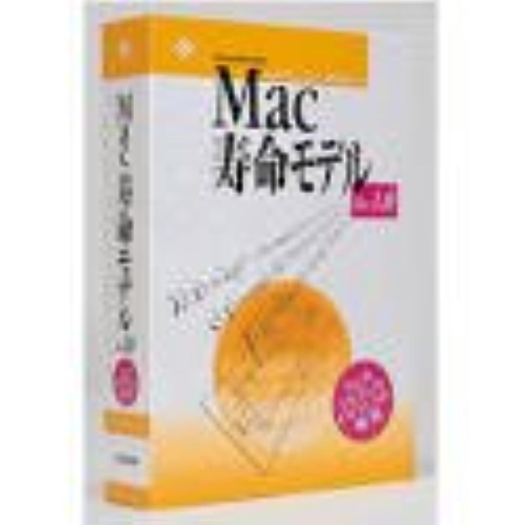 技術的な泣く鬼ごっこMac寿命モデル Ver1.0