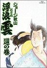 浮浪雲: 辿の巻 (39) (ビッグコミックス) - ジョージ秋山