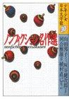 ノンフィクション名作選 (少年少女日本文学館30)の詳細を見る