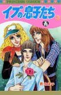 イブの息子たち 3 (プリンセスコミックス)