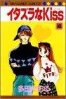 イタズラなKiss 4 (マーガレットコミックス)
