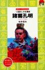 諸葛孔明―「三国志」の名軍師 (講談社 火の鳥伝記文庫)