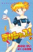 デリシャス! (2) (講談社コミックスなかよし (856巻))