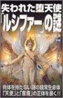 失われた堕天使「ルシファー」の謎 (ムー・スーパー・ミステリー・ブックス)
