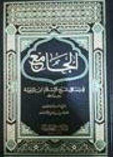 الجامع في رسائل شيخ الاسلام ابن تيمية/ 2 مجلد - Al Jamee fi rasael shaykh al islam Ibn Taymiya