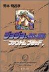 ジョジョの奇妙な冒険 (1) ファントムブラッド(1) (集英社文庫(コミック版))