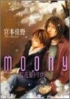 MOONY~桜花寮トリロジー (ジュネコミックス)