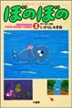 ぼのぼのfilm story comic 1 (バンブー・コミックス)