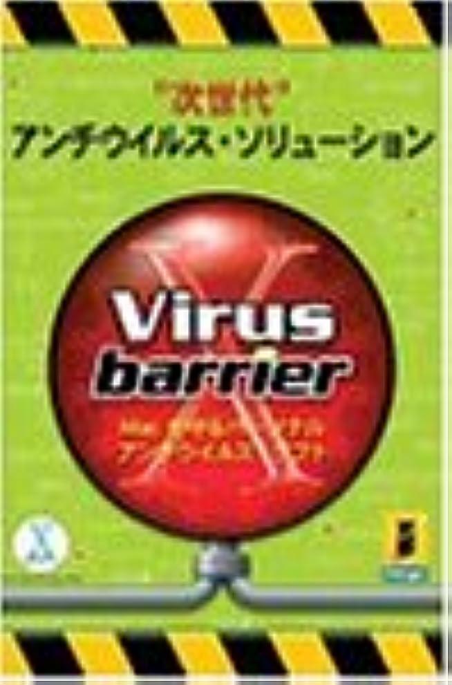 請求加速する棚VirusBarrier X for MacOS X 日本語版