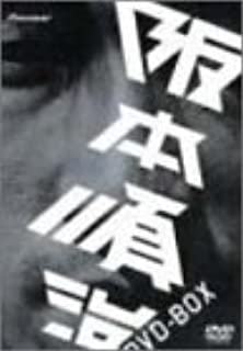 阪本順治 DVD-BOX