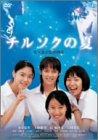 チルソクの夏[DVD]