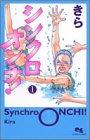 シンクロオンチ! 1 (クイーンズコミックス)
