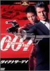 007/ダイ・アナザー・デイ(通常版) [DVD]