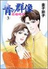 青の群像 3―結婚時代 (秋田レディースコミックスセレクション)の詳細を見る