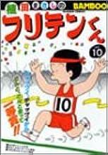 フリテンくん vol.10 (バンブー・コミックス)