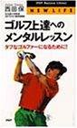ゴルフ上達へのメンタルレッスン―タフなゴルファーになるために! (PHPビジネスライブラリー)