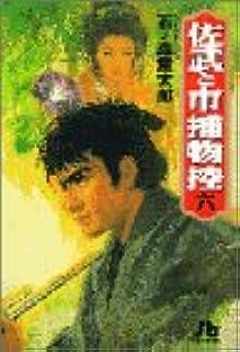 佐武と市捕物控 (6) (小学館文庫)