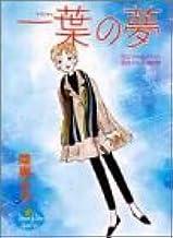 一葉(いちまい)の夢 (ヤングユーコミックス―花ちゃん&カリナそれぞれの適齢期)