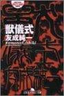 獣儀式 (幻冬舎アウトロー文庫)