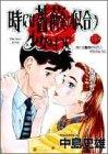 時には薔薇の似合う少女のように 13 時には薔薇の似合う少女のように (ヤングジャンプコミックス)