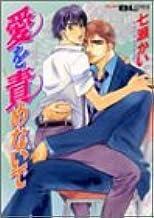 愛を責めないで (アクションコミックスBoys Loveシリーズ)
