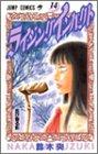 ライジングインパクト 14 (ジャンプコミックス)