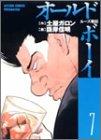 オールドボーイ―ルーズ戦記 (7) (Action comics)