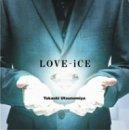 LOVE-ICE 歌詞