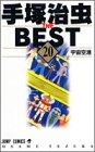 手塚治虫 THE BEST 20 宇宙空港 (ジャンプコミックス)