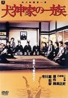 犬神家の一族 [DVD]