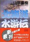 北海道水滸伝 (双葉文庫)