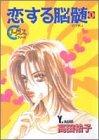 恋する脳髄 1 (YOUNG YOUコミックス)
