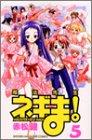 魔法先生ネギま!(5) (講談社コミックス)の詳細を見る