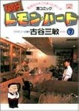 BARレモン・ハート―気持ちがすごくあったかい!!〈酒コミック〉 (7) (アクション・コミックス)