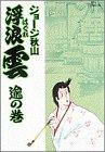浮浪雲: 逾の巻 (38) (ビッグコミックス) - ジョージ秋山