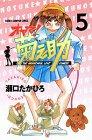 オヤマ!菊之助 5 (少年チャンピオン・コミックス)