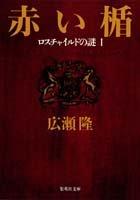 赤い楯 ロスチャイルドの謎1 (集英社文庫)