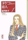 タケコさんの恋人(1) (講談社漫画文庫)