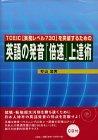 TOEIC「実務レベル730」を突破するための英語の発音『倍速』上達術