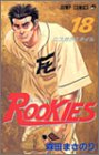 ROOKIES 18 (ジャンプコミックス)