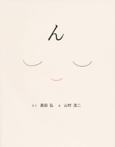 ん (講談社の創作絵本)
