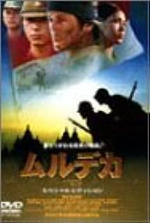 ムルデカ 17805 スペシャル・エディション [DVD]