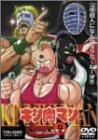 キン肉マン Vol.9[DVD]