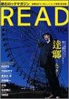 TJムック「読むロックマガジン READ ♯004」 (TJ mook)